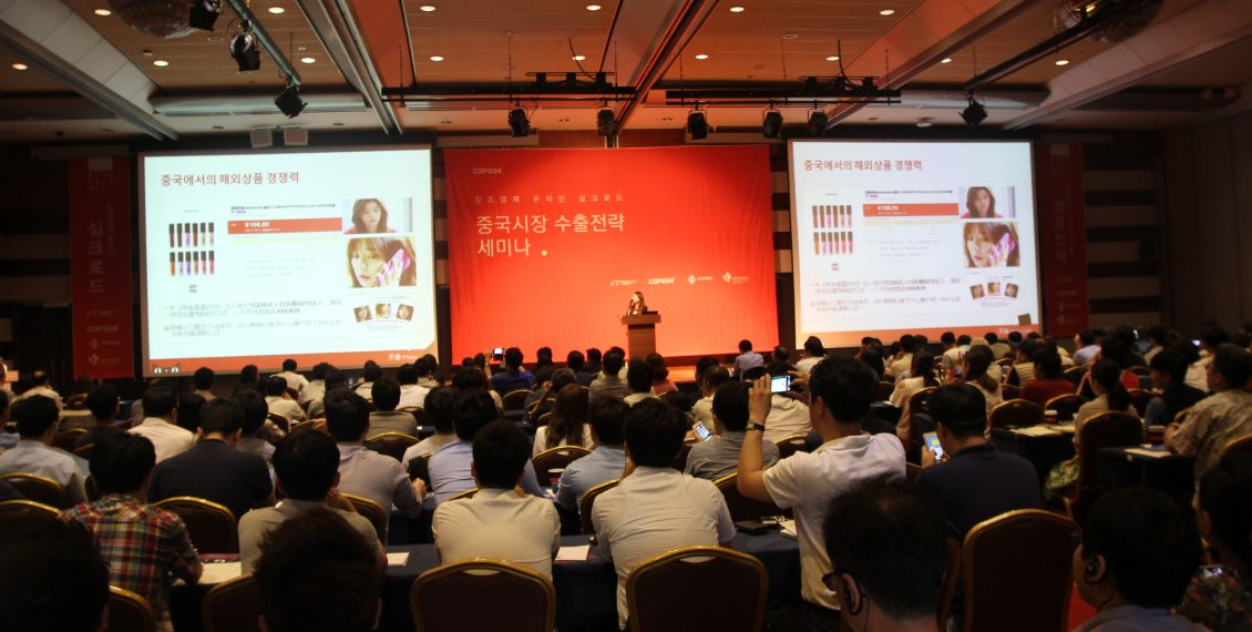 Alibaba conference, Seoul
