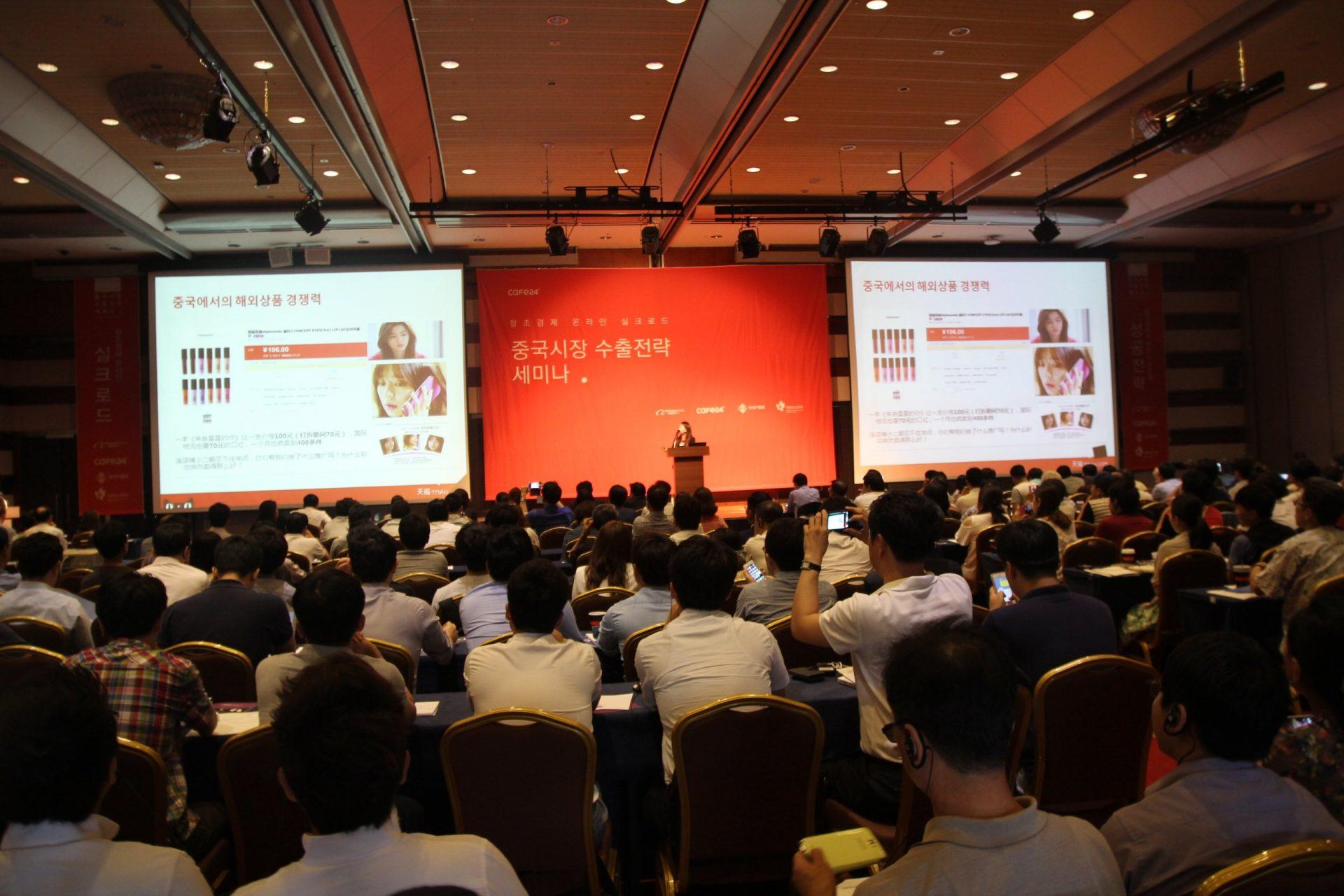 Alibaba conference, Seoul